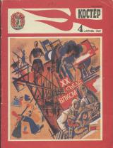 Костер 1987-04