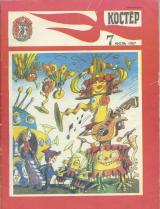 Костер 1987-07