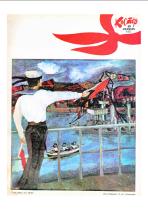 Костер 1971 № 10