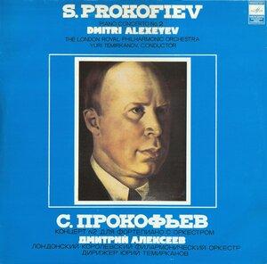С. Прокофьев - Концерт № 2 для ф-но с оркестром (1981) [C10-16029-30]