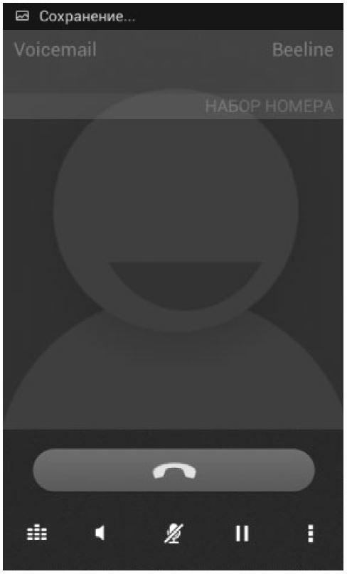 Как на Android-устройстве установить голосовую почту