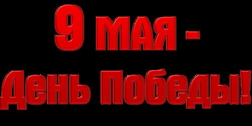 Надпи�и, �тихи к 9 мая