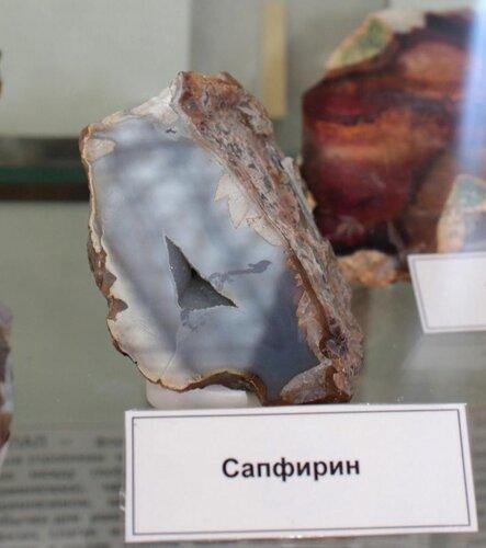 Сапфирин