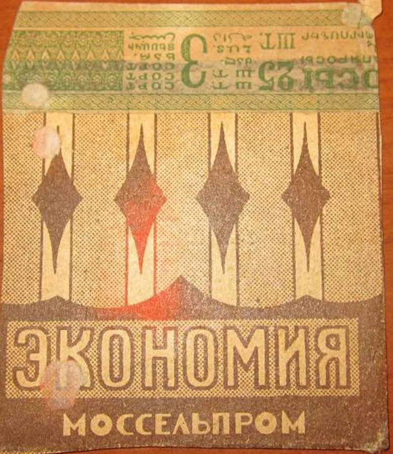 Папиросы Экономия
