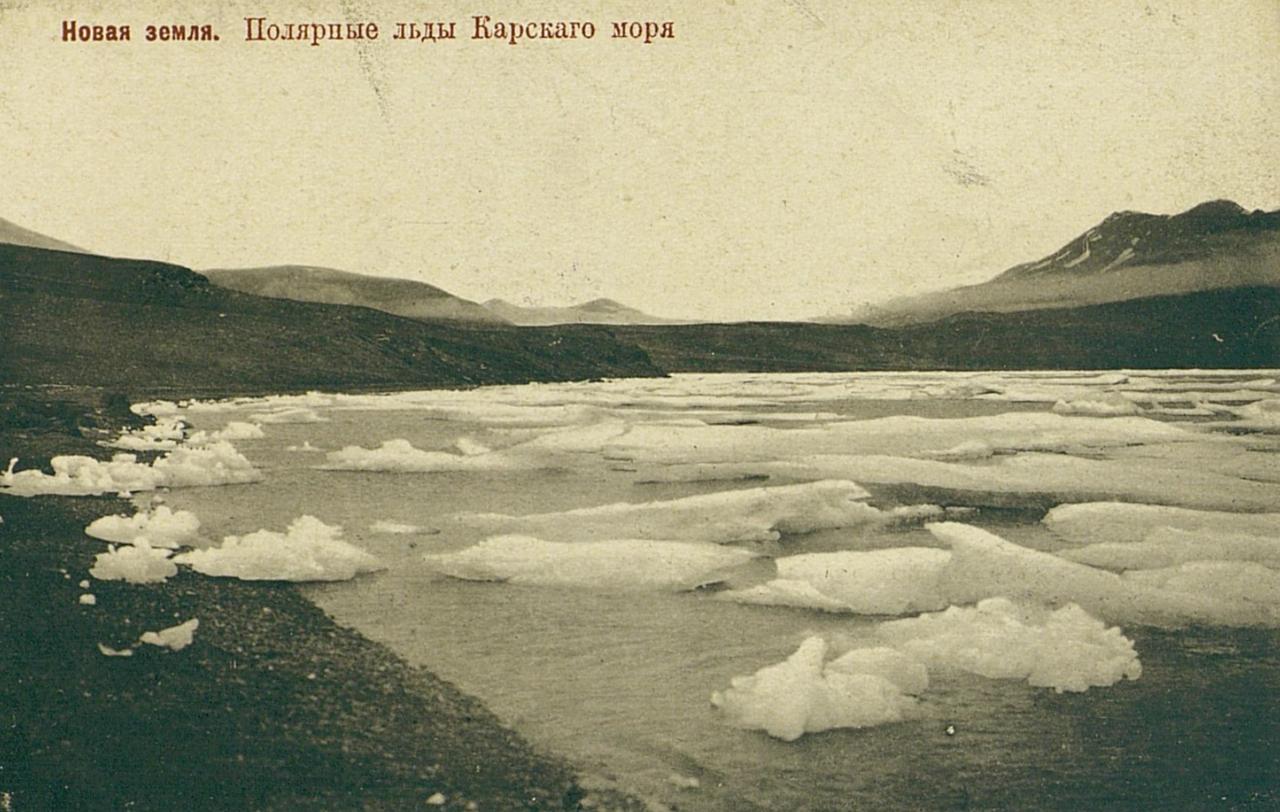 Новая Земля. Полярные льды Карского моря