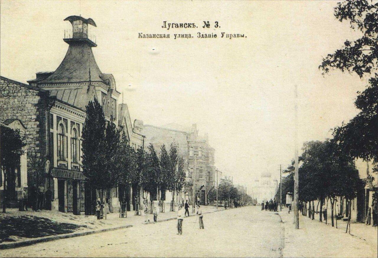 Казанская улица. Здание Управы