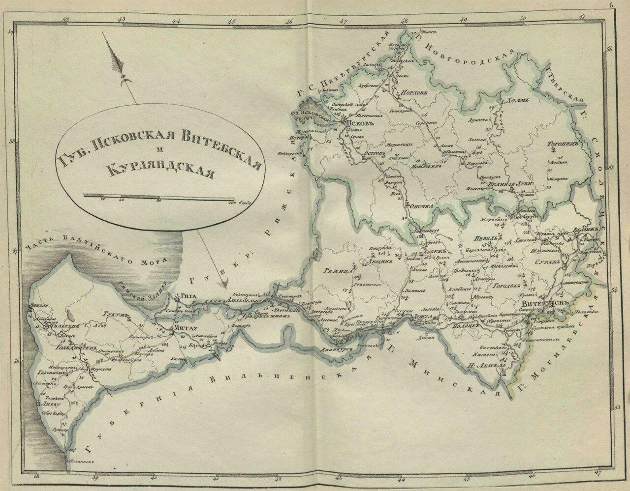 07. Псковская, Витебская и Курляндская губернии