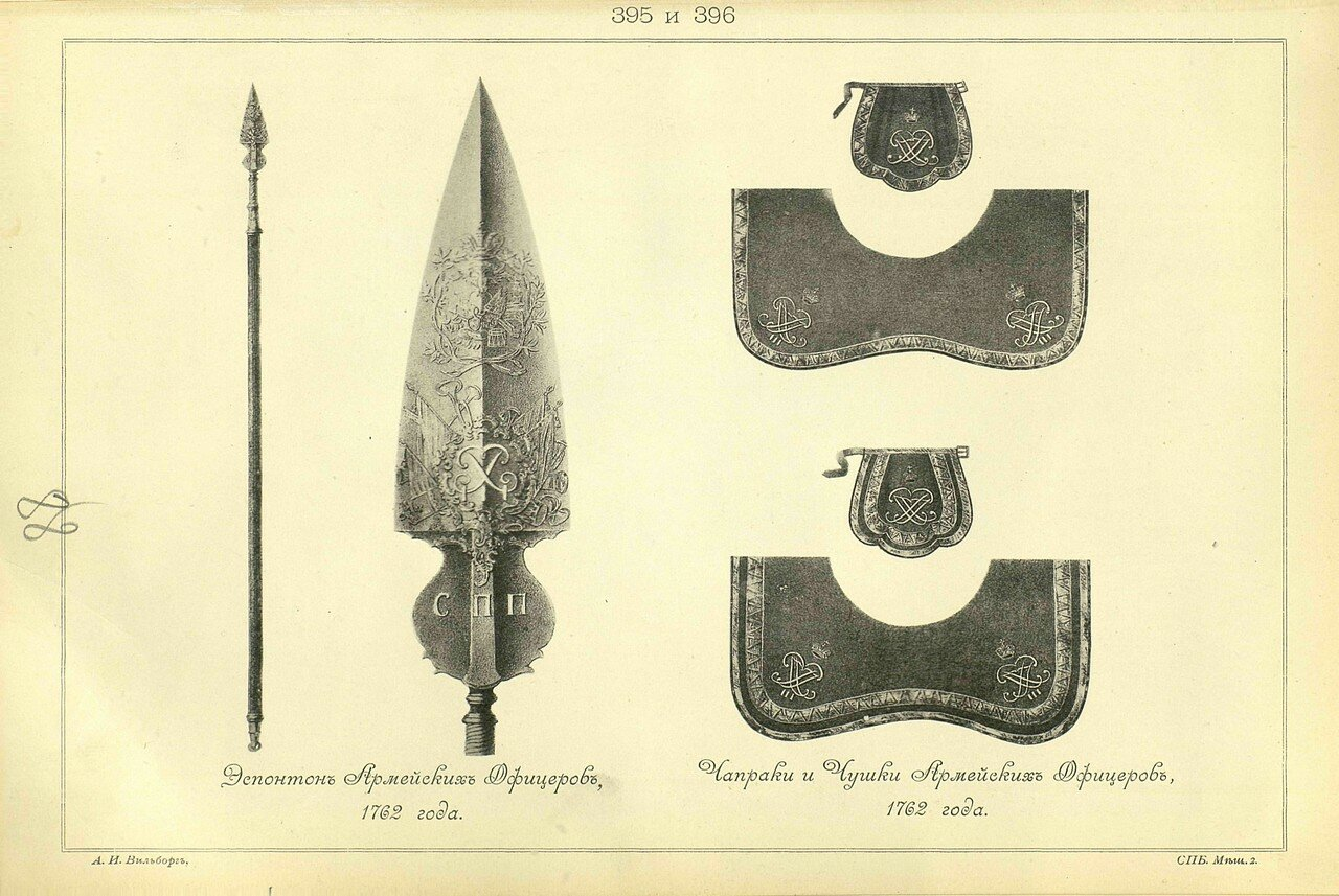 395 - 396. Эспонтон Армейских Офицеров, 1762 года. Чепраки и Чушки Армейских Офицеров, 1762 года.