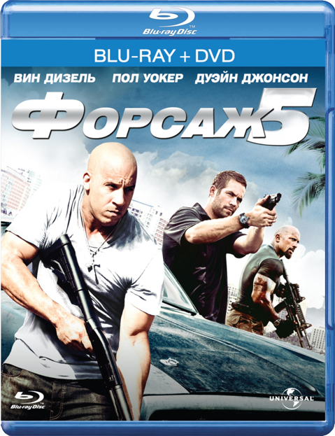 ������ 5 / Fast Five (2011/Blu-Ray/BDRip/HDRip/DVD)