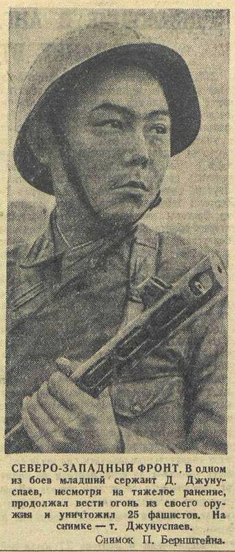 «Красная звезда», 2 августа 1942 года, как русские немцев били, потери немцев на Восточном фронте, красноармеец 1941, красноармеец  ВОВ, Красная Армия, смерть немецким оккупантам