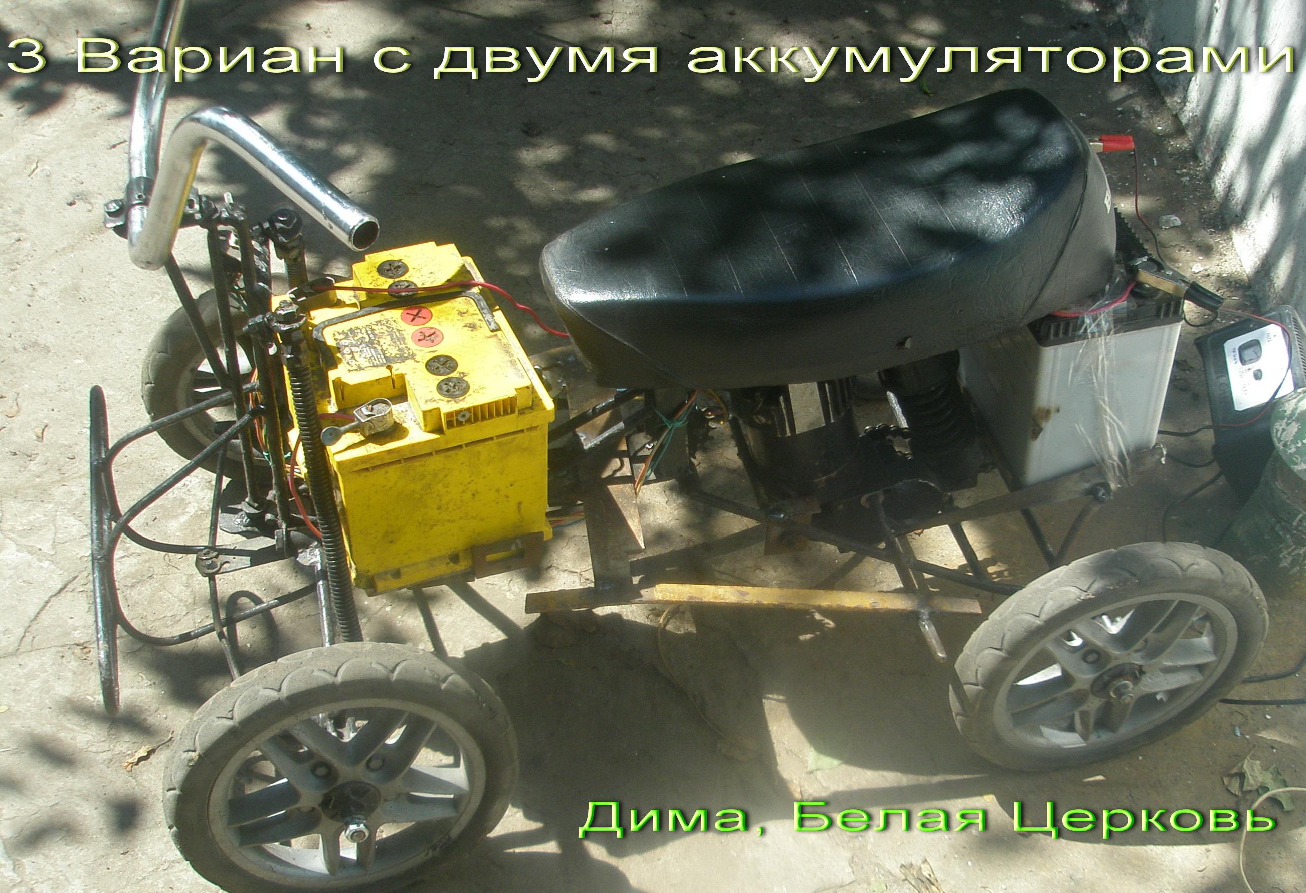 Сделать квадроцикл своими руками для ребенка