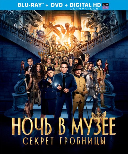 ���� � �����: ������ �������� / Night at the Museum: Secret of the Tomb (2014/BDRip/HDRip)