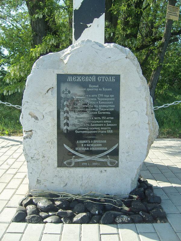 межевой столб между Воронежской и Васюринской