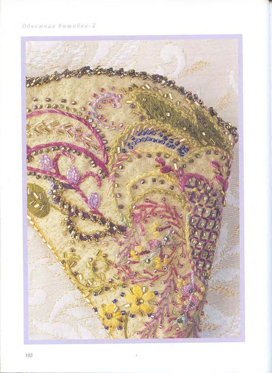 Объемная вышивка пирс х 6