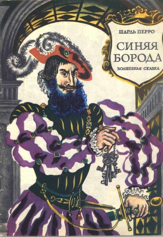 Картинки по запросу синяя борода шарль перро обложка