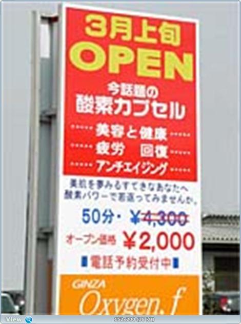 Япония сегодня польза кислородного коктейля Япония кислородный коктейль...