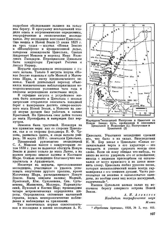 Славный путь мореплавателя и географа с.107