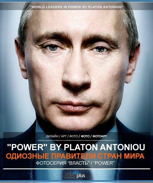 ВЛАСТЬ / POWER - работы из фотоальбома Platon Antoniou. Лидеры стран.