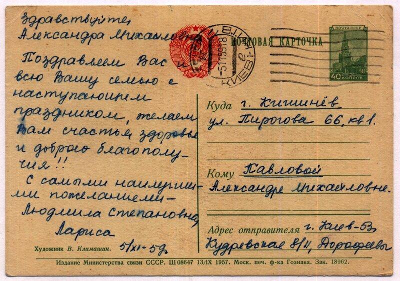 1957 - 1 Мая - (Климашин В).jpg