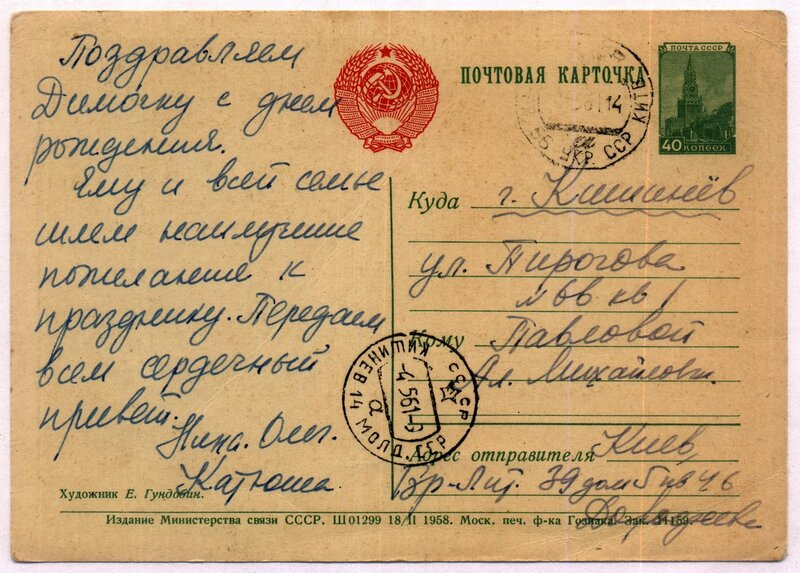1958 - 1 Мая - (Гундобин Е.).jpg