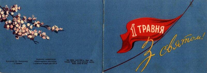 1959 - 1 Мая - (Козюренко Ю).jpg