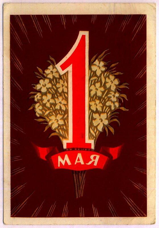 1960 - 1 Мая - (Кисилёв Ф.В.).jpg
