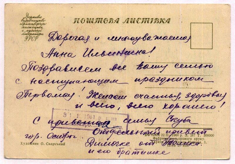 1960 - 1 Мая - (Снарский О.).jpg