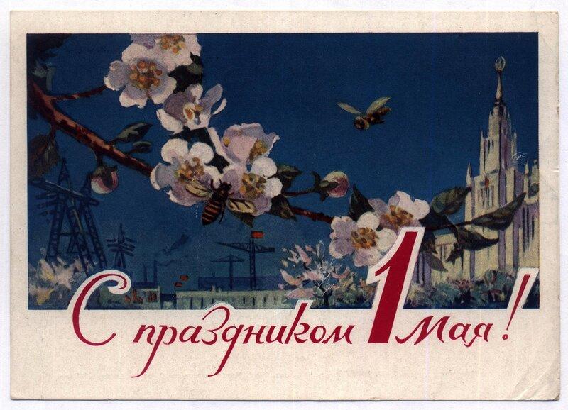 1961 - 1 Мая - (Чертенков НП).jpg