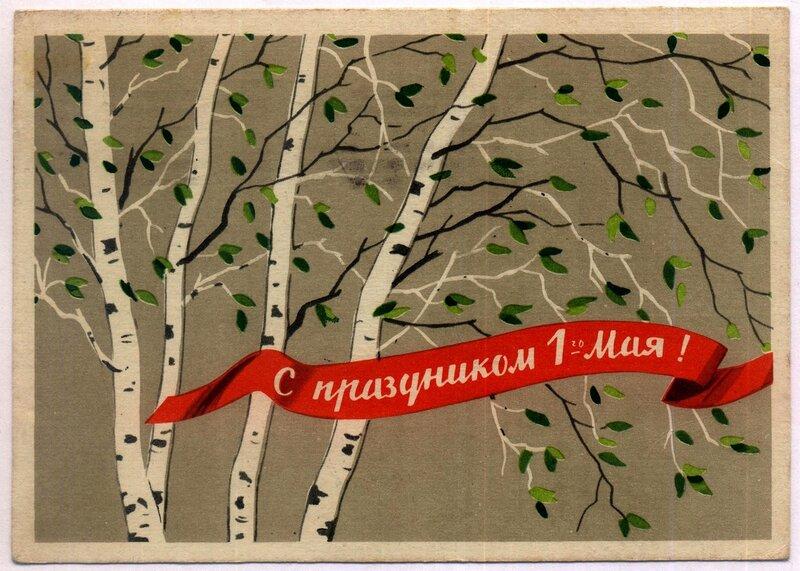 1962 - 1 Мая - (Кисилёв Ф.В.).jpg
