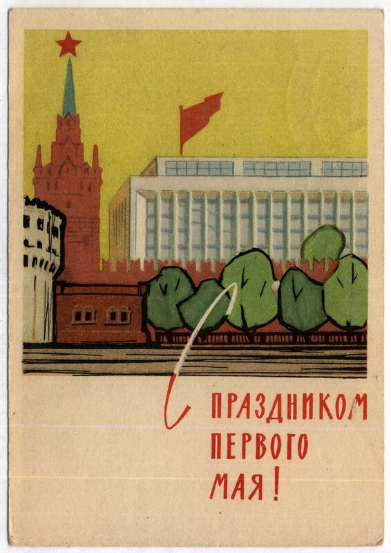 1962 - 1 Мая - (худ-ки Лесегри).jpg