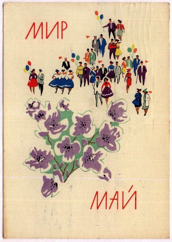 1963 - 1 Мая - (Кутилов НК).jpg