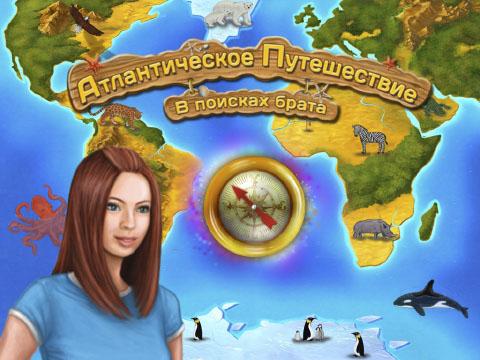 Атлантическое путешествие: В поисках брата | Atlantic Journey: The Lost Brother (Rus)