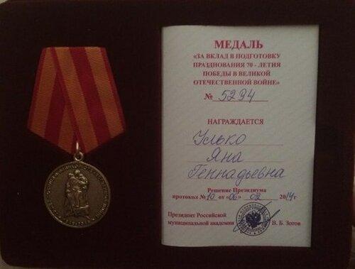 медаль .jpg