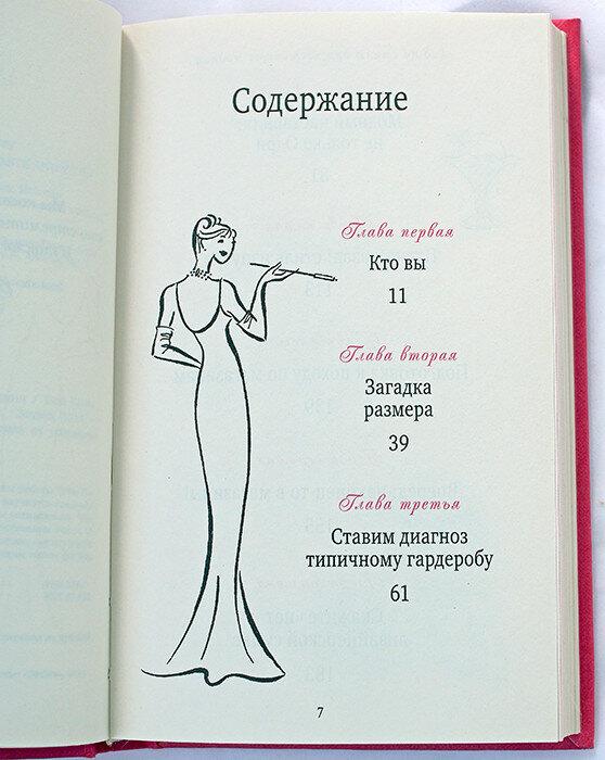 Книги-о-красоте-и-стиле-Лэйа-Фэрран-Грейвс-Маленькая-книга-Prada-Тим-Ганн-Гид-по-стилю-для-настоящих-модниц-Отзыв7.jpg