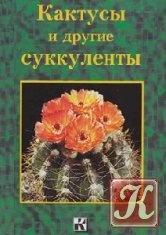Книга Книга Кактусы и другие суккуленты  - Гратиас Я.