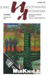 Журнал Иностранная литература №8 1995