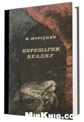 Книга Перешагни бездну