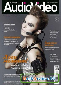 Журнал Салон Audio Video №1 (январь 2014)