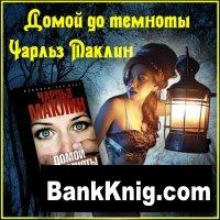 Книга Чарльз Маклин - Домой до темноты fb2, rtf, txt