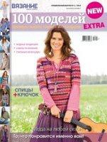 Журнал Вязание ваше хобби. Спецвыпуск № 1 2014 jpg 68Мб