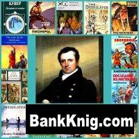 Книга Джеймс Фенимор Купер - сборник произведений (1990-2008) FB2 fb2 5,29Мб
