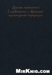 Книга Диалог поколений в славянской и еврейской культурной традиции