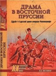 Книга Драма в Восточной Пруссии. Судьба 1-й русской армии генерала Ренненкампфа