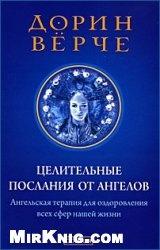 Книга Целительные послания от Ангелов. Ангельская терапия для оздоровления всех сфер нашей жизни