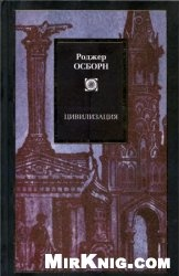 Книга Цивилизация