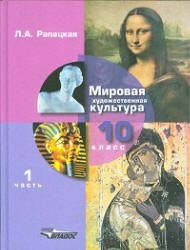Книга Мировая художественная культура. 10 класс. 1 часть.