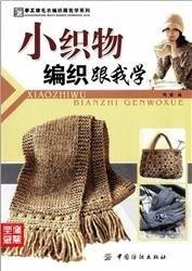 Журнал Xiaozhiwu bianzhi oenwoxue. Of wavy lace knitting