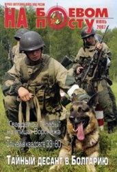 Журнал На боевом посту №6 2007