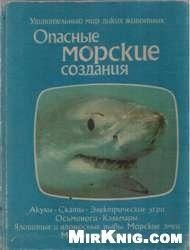 Книга Опасные морские создания