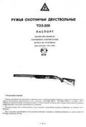 Книга Ружья охотничьи двуствольные ТОЗ-200